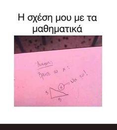 Η σχέση μου με τα μαθηματικά Funny Greek Quotes, Greek Memes, Funny Images, Funny Photos, Cold Jokes, Funny Statuses, School Memes, Funny Pins, Just For Laughs