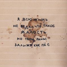 Poetry Quotes, Words Quotes, Russian Text, Love Can, My Love, Street Quotes, Dear Lord, Photo Quotes, You Are The Father