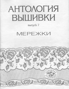 Gallery.ru / Фото #1 - ДК Антология вышивки-7. Мережки - Los-ku-tik deshilados