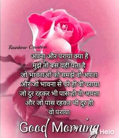 Good Morning Motivational Messages, Good Morning Quotes, Krishna Quotes, Day Wishes, People Quotes, Hindi Quotes, Pansies, Mornings, Life Quotes
