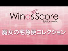 ▶ WSD-10-008 魔女の宅急便コレクション(吹奏楽メドレー) - YouTube