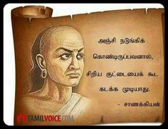 Sanakya Tamil Motivational Quotes, Inspirational Quotes, Positive Thoughts, Positive Vibes, Legend Quotes, Chanakya Quotes, Best Quotes, Life Quotes, Kalam Quotes