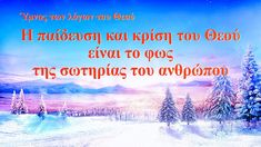 Ύμνος των λόγων του Θεού | Η παίδευση και κρίση του Θεού είναι το φως τη... Content, Videos, Music, Youtube, Movie Posters, Movies, Musica, Musik, Films