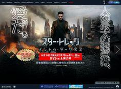『スター・トレック イントゥ・ダークネス』 オフィシャルサイト http://www.startrek-movie.jp/index.php