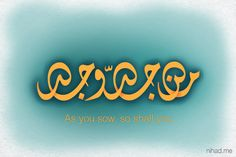 As you sow, so shall you  من جد وجد by nihad nadam