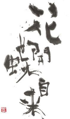 Calligraphy 花開蝶自来 by SISYU, Japan
