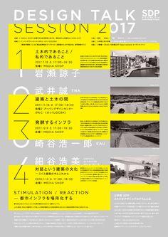 立命館大学スタジオデザインプログラム DESIGN TALK SESSION 2017 第2回「建築と土木の間」武井誠(TNA) : ON VISITING