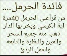 Ismail Ramadan's media content and analytics Islam Beliefs, Duaa Islam, Islam Hadith, Islam Religion, Islam Quran, Quran Quotes Inspirational, Islamic Love Quotes, Religious Quotes, Arabic Quotes
