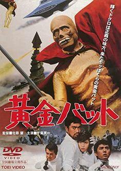昭和の初期のヒーローは「黄金バット」。紙芝居屋が公園にきてはこの題材を使っていた覚えが・・・