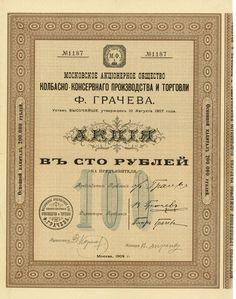Moskauer Aktiengesellschaft für Wurst- und Konservenproduktion und -handel von F.Gratschow, Moskau, 1909, Aktie über 100 Rubel, #1187, 32,2 x 24,8 cm, braun, schwarz, Knickfalten, kleine Randeinrisse, Talon, nur ein weiteres Exemplar in Sammlerhand ist uns bekannt, zuletzt 1999 (genau dieses Exemplar) angeboten.