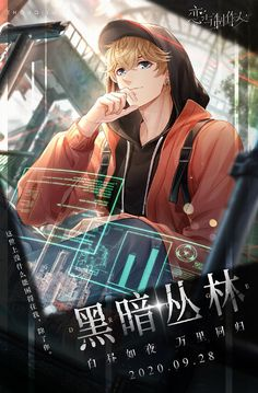 Hot Anime Guys, Anime Girl Cute, Anime Boys, Blessing Bags, Love Dream, My Love, Queen Love, Familia Anime, Event Guide
