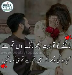 Read Best Love Poetry, Love Shayari and SMS in Urdu images And poetry from famous poets and poetry lovers. Read poetry by different famous poets. Love Quotes In Urdu, Love Picture Quotes, Urdu Quotes, Love Romantic Poetry, Love Poetry Urdu, Cute Funny Quotes, Cute Love Quotes, Poetry For Lovers, Fb Cover Photos