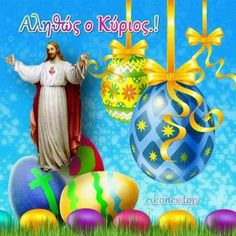 Happy Birthday Wishes Quotes, Greek Easter, Greek Beauty, Good Morning Photos, Faith, Christmas Ornaments, Holiday Decor, Outdoor Decor, Photography