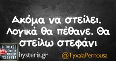Greek Memes, Funny Greek, Greek Quotes, Funny Phrases, Funny Quotes, Word 2, Funny Clips, True Words, Funny Images