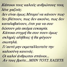 Οι καλοί άνθρωποι σπάνιοι #greekquotes #greekposts Smart Quotes, Clever Quotes, Wise Quotes, Funny Quotes, Inspirational Quotes, Wattpad Quotes, Greek Quotes, Meaningful Quotes, Amazing Quotes