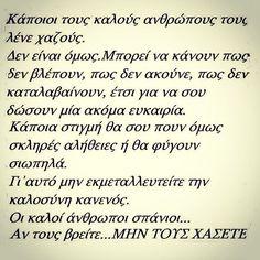 Οι καλοί άνθρωποι σπάνιοι #greekquotes #greekposts