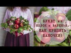 Флористика Букет из яблок в спиральной технике (Мастер Класс) Flowers. Floral lessons. - YouTube