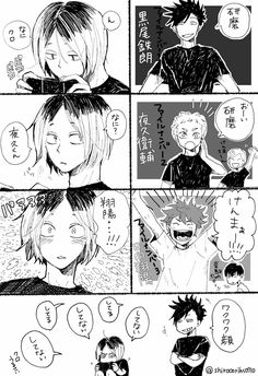 Kenma's face expression