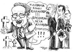Ρελάνς Κοτζιά στο Σκοπιανό