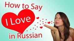 "Learn how to conjugate Russian verb ""любить"" (love) and how to say that you love someone or something in Russian. Learn more - http://www.funrussian.com/2013/09/28/i-love-you-russian/"