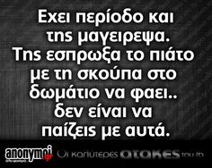 Funny Greek Quotes, Greek Memes, Funny Picture Quotes, Funny Images, Funny Pictures, Bring Me To Life, Sisters Of Mercy, Try Not To Laugh, Just For Laughs