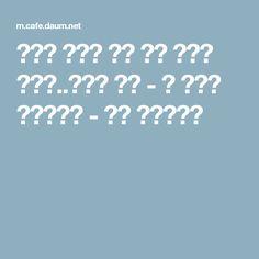 박정희 대통령 통치 자금 숨겨진 이야기..박근혜 바보 - ★ 박근혜 통일의길★ - 근혜 러브하우스