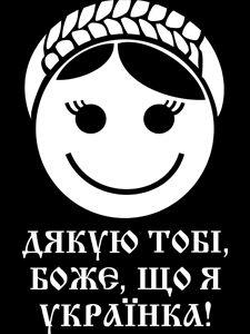 Thank you God that I'm a Ukrainian girl