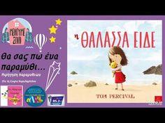 Learn Greek, School Ideas, Education, Learning, Summer, Books, Kids, Blue Prints, Young Children