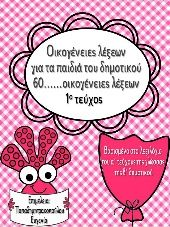 Παπαδημητρακοπούλου Τζένη's profile Greek Language, Speech And Language, School Staff, School Fun, Learning Process, School Lessons, Kids Corner, Educational Activities, Speech Therapy