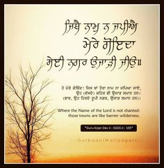Gurbani Quotes, Life Quotes, Guru Arjan, Guru Granth Sahib Quotes, Amritsar, Spirituality, Names, Quotes About Life, Quote Life