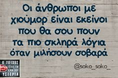 Time Quotes, Book Quotes, Explanation Quotes, Funny Greek Quotes, Truth And Lies, English Quotes, Picture Quotes, Wise Words, Favorite Quotes