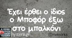 Funny Greek Quotes, Funny Statuses, Funny Thoughts, English Quotes, Sign Quotes, True Words, Just For Laughs, Funny Moments, Funny Jokes