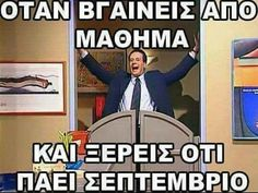 Stupid Funny Memes, Funny Pins, Funny Quotes, Funny Greek, Enjoy Your Life, Funny Moments, Positive Vibes, Sarcasm, Uni