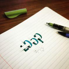 Você já deve ter percebido que a gente ama falar de lettering. Conheça o trabalho de Tolga Girgin que mistura lettering com técnicas de desenho 3D.
