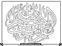 3.bp.blogspot.com -m0fCjWVc2ps UA2KnVbOBHI AAAAAAAACgc T7c_v_dT8F4 s1600 Islamic-Calligraphy-Coloring-Kids.jpg
