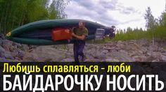 Любишь сплавляться - люби байдарочку носить   Беломорские приключения 20...