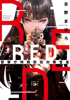 「R.E.D.警察庁特殊防犯対策官室」古野まほろ イラスト/清原紘 デザイン/川谷康久 新潮社 Manga Covers, Comic Covers, Manga Illustration, Graphic Design Illustration, Manga Drawing, Manga Art, Book Design, Cover Design, Neko Maid