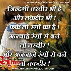 27 best hindi shayari quotes pictures images on pinterest inspire sister with sister funny hindi shayari quotes 4 you thecheapjerseys Gallery