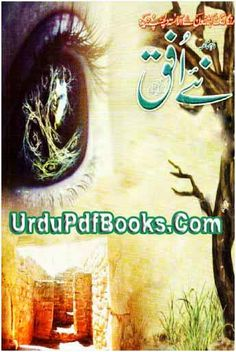 Naye Ufaq Digest June 2014 Download Naye ufaq digest for the month of june 2014 contains new social reforming and adventures romantic stories novels and novelettes pehli ghalti by khan shafeeq, aasaibi karkhana by  khalil jabbar, aazab e aagai by aashba makhdoom, bandar o zan by by riaz hussain shahid, dhokay baaz by muhammad haneef qadri, kabutar ki chori by riaz butt, chalak lomri by muhammad nadeem, ghair matar qaba by israr ahmed, deed baan by arshad ali arshad....