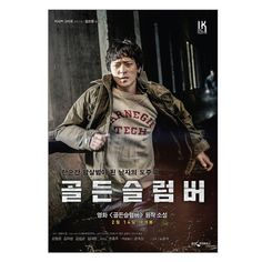 Golden Slumber Korean ver. Special Edition K-movie Kang Dong-won Original Novel/