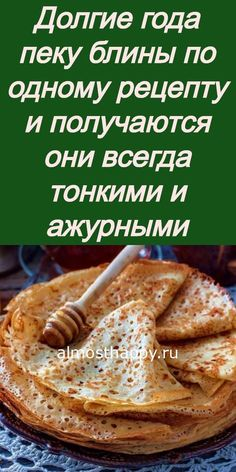 Crepe Recipes, Tasty, Yummy Food, Cooking Recipes, Healthy Recipes, Russian Recipes, Cute Food, No Cook Meals, Food Videos