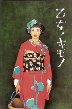 Kimono-hime issue 1. Fashion shoot page 2