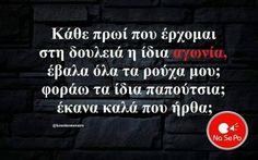30 κορυφαία ελληνικά χιουμοριστικά στιχάκια που κυκλοφορούν αυτή τη στιγμή στο διαδίκτυο και κάνουν θραύση | διαφορετικό Best Quotes, Funny Quotes, Greek Quotes, Just Kidding, Just For Laughs, Funny Moments, Picture Quotes, Sarcasm, Funny Pictures