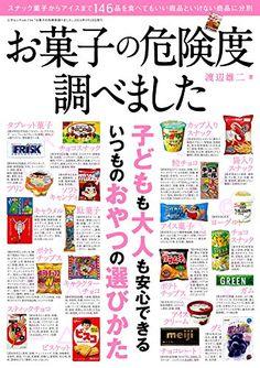 お菓子の危険度調べました (三才ムックvol.736) 渡辺雄二 https://www.amazon.co.jp/dp/4861997216/ref=cm_sw_r_pi_dp_x_b6QizbRYNBAXP