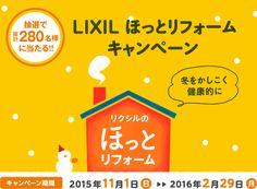 LIXIL ホットリフォームキャンペーン 抽選で総計280名様に当たる!! リクシルのほっとリフォーム 冬をかしこく健康的に キャンペーン期間 2015年11月1日(日)から2016年2月29日(月)