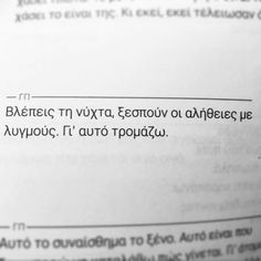 Wisdom Quotes, Me Quotes, Greek Quotes, Some Words, Statues, Truths, Poems, Lyrics, Sad