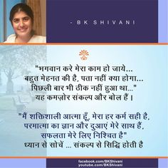 Hindi Quotes, Wisdom Quotes, Life Quotes, Spiritual Thoughts, Deep Thoughts, Bk Shivani Quotes, Om Shanti Om, Sister Quotes, True Words