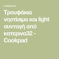 Τρουφάκια νηστίσιμα και light συνταγή από κατερινα32 - Cookpad Food And Drink, Math, Recipes, Sweets, Mathematics, Sweet Pastries, Goodies, Rezepte, Math Resources