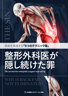 Pin on 健康 Cat Exercise, Anatomy And Physiology, Back Pain, Healthy Life, Health Care, Cat Health, Health Fitness, Books, Hair Colors