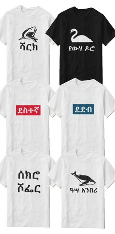 Cool, unique and trendy t-shirt with word from Amharic language on it. Get it for yourself or as a gift for someone else. Amharic Language, How To Get, Unique, Gift, Mens Tops, T Shirt, Fashion, Supreme T Shirt, Moda